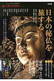 日本の秘仏を旅する