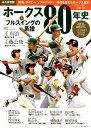 プロ野球ホークス80年史(Vol.2) フルスイングの系譜 (B.B.MOOK)の商品画像