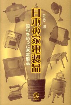 日本の家電製品 昭和を彩った家電製品 [ 佐竹博 ]