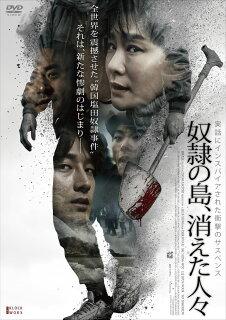 実話 トガニ 韓国世論を動かした『トガニ 幼き瞳の告発』のモデルの加害者に実刑判決!|最新の映画ニュースならMOVIE