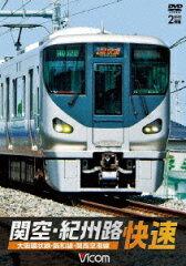 【送料無料】ビコム ワイド展望::関空・紀州路快速 大阪環状線・阪和線・関西空港線