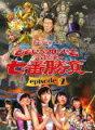 ももクロChan Presents ももいろクローバーZ 試練の七番勝負 DVD-BOX episode2