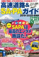 高速道路&SA・PAガイド2019-2020年最新版