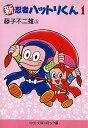 新忍者ハットリくん(1) (中公文庫コミック版) [ 藤子不二雄A ]