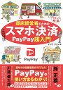 PayPay超入門 商店経営者のためのスマホ決済 [ イトウ ジュンコ ]