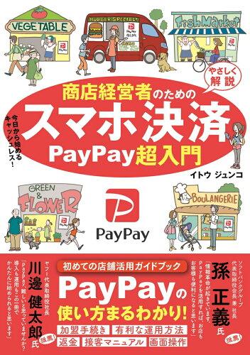 商店経営者のためのスマホ決済 PayPay超入門