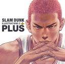 PLUS/SLAM DUNK ILLUSTRATIONS 2 (愛蔵版コミックス) [ 井上 雄彦 ]