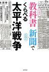 日米の教科書当時の新聞でくらべる太平洋戦争 [ 辰巳出版株式会社 ]