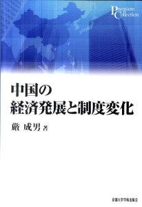 【送料無料】中国の経済発展と制度変化