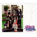 メリは外泊中 オリジナル・サウンドトラック(2CD+DVD) [ (オリジナル・サウンドトラック) ]