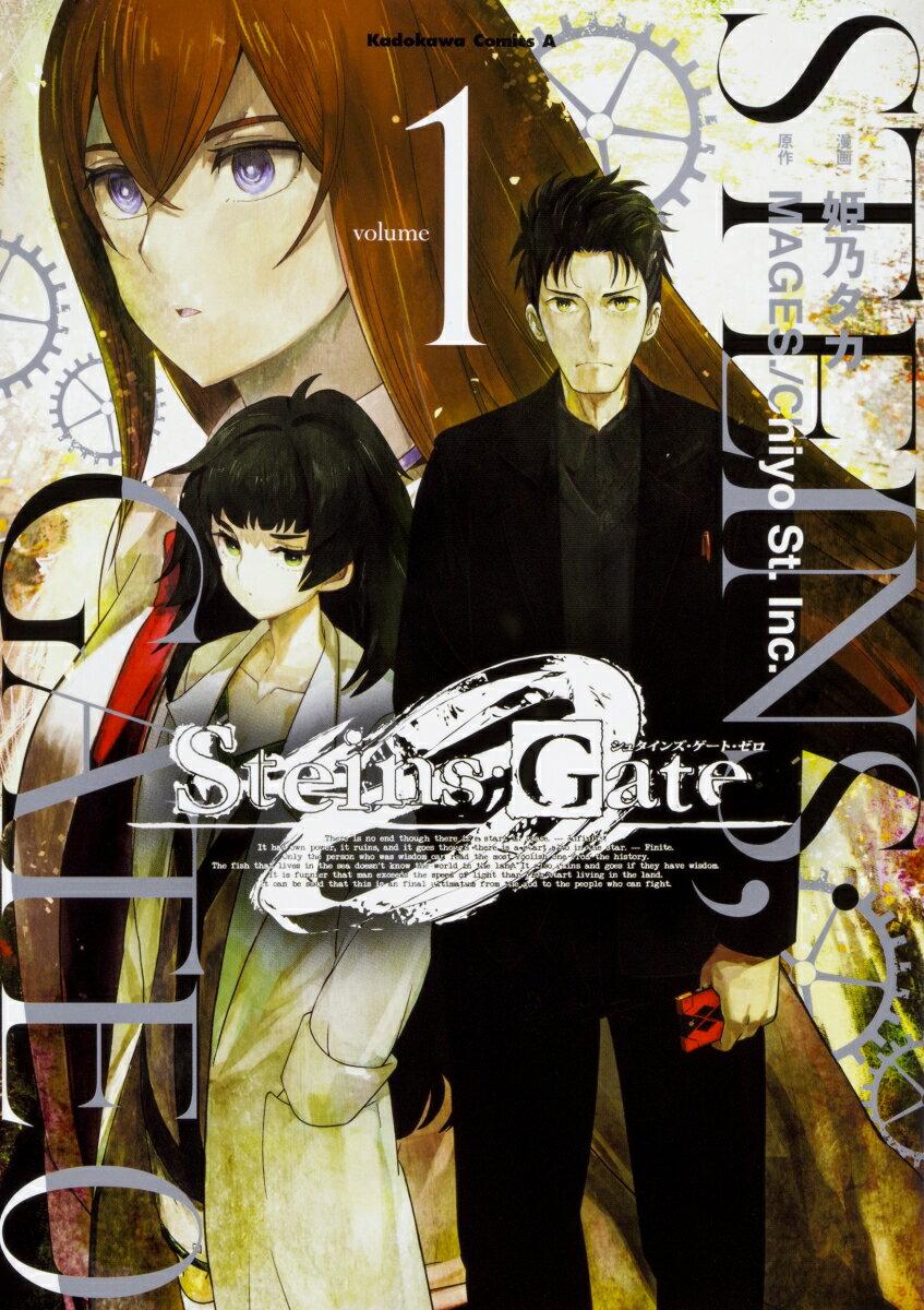 STEINS;GATE 0 (1)画像