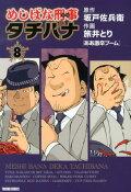 めしばな刑事タチバナ(8)