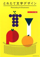 9784844365525 - Adobe IllustratorとPhotoshopを合わせて学べる書籍・本