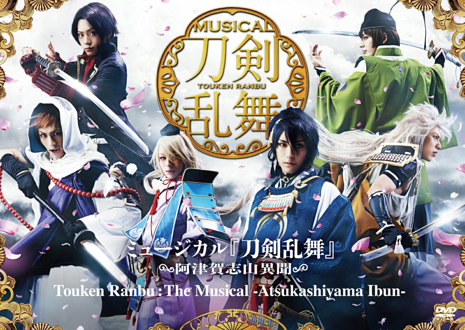 アニメ, その他  Touken RanbuThe Musical -Atsukashiyama Ibun-