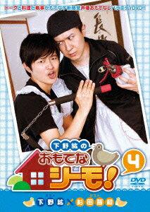 【楽天ブックスならいつでも送料無料】下野紘のおもてなシーモ! 第4巻