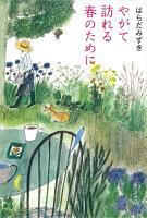 やがて訪れる春のために