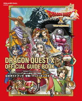 ドラゴンクエスト10眠れる勇者と導きの盟友オンライン公式ガイドブック(冒険+マップ+モンスター編)
