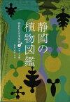 静岡の植物図鑑(上) 静岡県の普通植物 木本・シダ編 [ 杉野孝雄 ]
