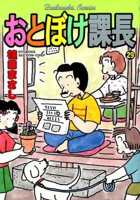 おとぼけ課長(29) (芳文社コミックス) [ 植田まさし ]