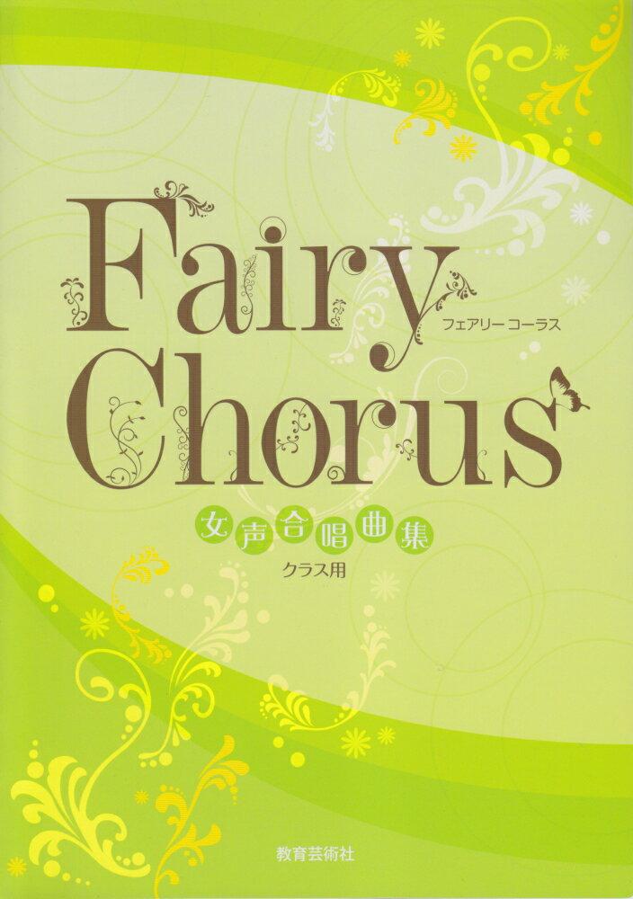 FAIRY CHORUS 女声合唱曲集クラス用画像