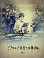 ビブリア古書堂の事件手帖 Blu-ray BOX【Blu-ray】