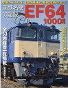 国鉄名機の記録 EF64 1000番代 - 楽天ブックス