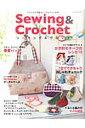 【楽天ブックスならいつでも送料無料】Sewing & Crochet