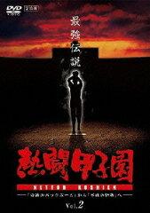 熱闘甲子園 最強伝説 Vol.2 ~「奇跡のバックホーム」か...