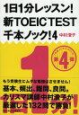 【送料無料】1日1分レッスン!新TOEIC TEST千本ノック!(4) [ 中村澄子 ]