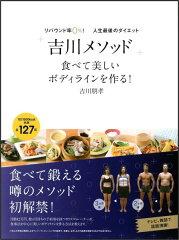 【送料無料】「吉川メソッド」食べて美しいボディラインを作る!