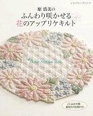 原浩美のふんわり咲かせる花のアップリケキルト