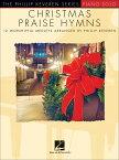 【輸入楽譜】フィリップ・ケヴリン・シリーズ: クリスマスの賛美歌/ケヴリン編曲