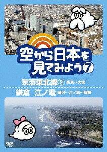 空から日本を見てみよう 7 京浜東北線2・東京〜大宮/鎌倉 江ノ電・藤沢〜江ノ電〜鎌倉