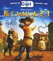 長ぐつをはいたネコ 3Dスーパーセット【Blu-ray】
