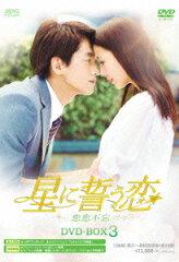 【楽天ブックスならいつでも送料無料】星に誓う恋 DVD-BOX3 [ ジェリー・イェン[言承旭] ]