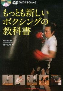 【送料無料】もっとも新しいボクシングの教科書 [ 野木丈司 ]