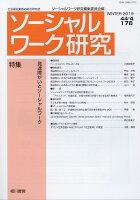 ソーシャルワーク研究(Vol.44 No.4)