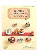 【楽天ブックスならいつでも送料無料】粘土で作るミニチュアフードのレストラン