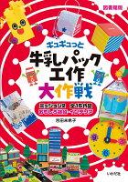 【図書館版】牛乳パック工作大作戦 ミッション2おもしろ雑貨・インテリア
