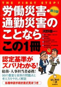 【送料無料】労働災害・通勤災害のことならこの1冊第3版 [ 河野順一 ]