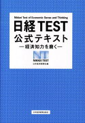 【ポイント5倍】【定番】<br />日経TEST公式テキスト