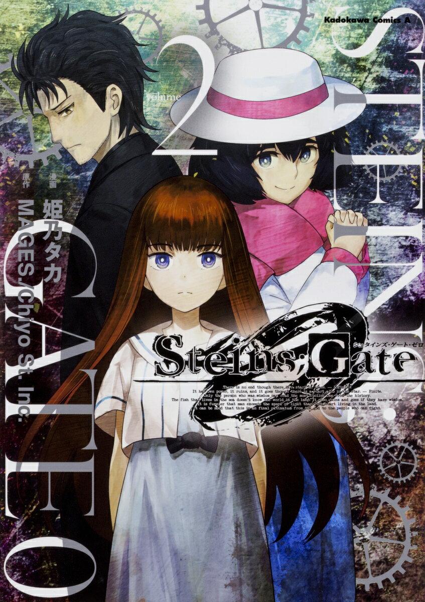 STEINS;GATE 0 (2)画像