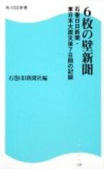 【送料無料】6枚の壁新聞 [ 石巻日日新聞社 ]