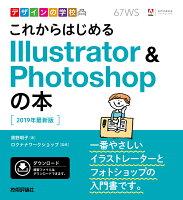 9784297105532 - 2020年Adobe Photoshopの勉強に役立つ書籍・本