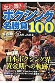 忘れ難きボクシング名勝負100(平成編) 激闘の50戦 (日刊スポーツグラフ)