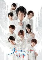 舞台「チョコレート戦争〜a tale of the truth〜」【Blu-ray】