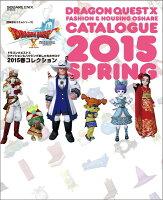 ドラゴンクエスト10ファッション&ハウジングおしゃれカタログ2015春コレクショ