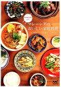 マレーシアのおいしい家庭料理 [ エレン・ン ]