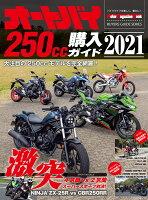 オートバイ250cc購入ガイド(2021)