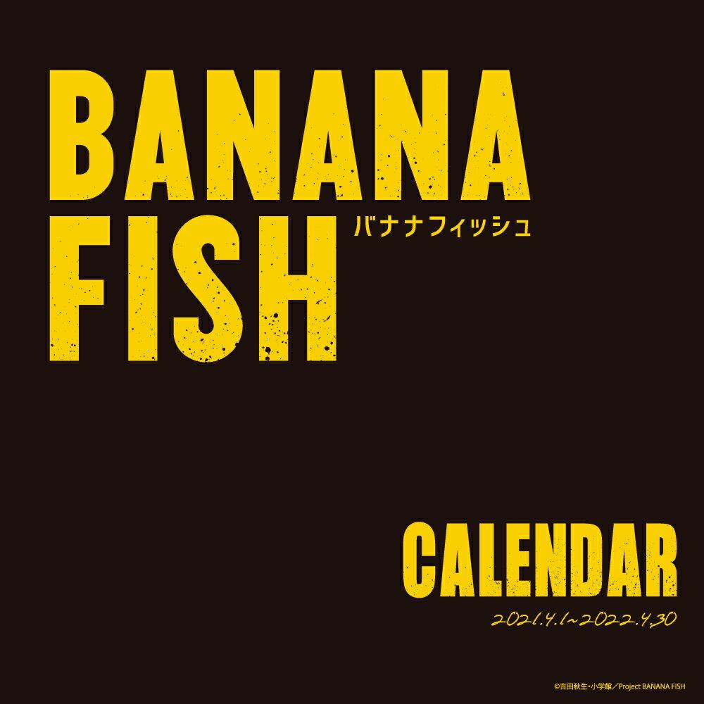 カレンダー, アニメ・キャラクター BANANA FISH 202120214